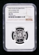 2015年福字賀歲1/4盎司普制銀幣一枚(帶證書、NGC MS70)